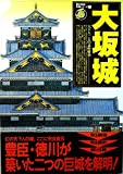 大阪城 「歴史群像」名城シリーズ1