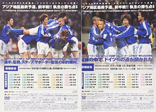 日本代表激闘録 2006FIFAワールドカップドイツ アジア地区最終予選グループB PART.1 [DVD]