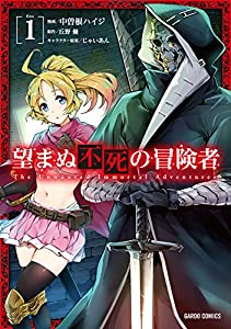 望まぬ不死の冒険者 1 (ガルドコミックス)