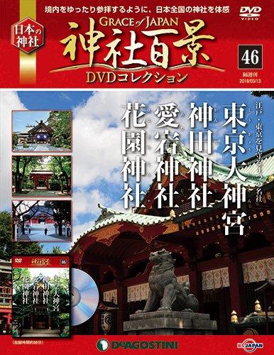 神社百景DVDコレクション 46号 (東京大神宮・神田神社・愛宕神社・花園神社) [分冊百科] (DVD付)