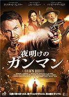 夜明けのガンマン [DVD]