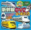 新幹線DVDシールブック (メディアックスMOOK)