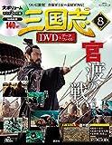 三国志DVD&データファイル(8) 2016年 1/21 号