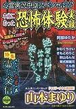 心霊実況中継スペシャル'17 ~本当にあった恐怖体験実録~ (マンサンコミックス)