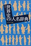世界史のための人名辞典