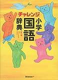 チャレンジ 小学国語辞典 第六版
