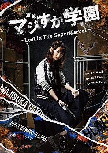 舞台「マジすか学園」~Lost In The SuperMarket~ [Blu-ray]の詳細を見る