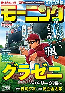 Weekly Morning 2018-29 (週刊モーニング 2018年29号)