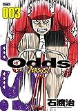 Odds VS! (3) (アクションコミックス)