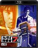 ケータイ捜査官7 File 10 [Blu-ray]