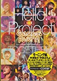 Hello! Project 2001 TOGETHER! SUMMER PARTY