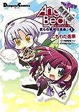 Angel Beats! The 4コマ(1) 僕らの戦線行進曲♪【期間限定 無料お試し版】 電撃コミックスEX