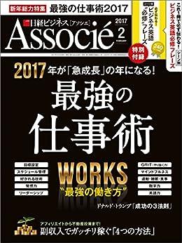 日経ビジネスアソシエ 2017年 2月号 [Nikkei Business Associate 2017-02]