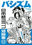 新装版 バシズム 日本橋ヨヲコ短篇集 (KCデラックス イブニング)