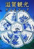 滋賀観光ガイドブック