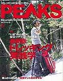 PEAKS(ピークス) 2018年 5月号 [雑誌]