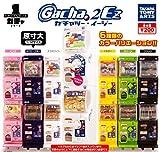 ガチャぶんのいちシリーズ Gacha 2 EZ ガチャツー・イージー [全6種セット(フルコンプ)]