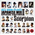 SCORPION ALL DUB PLATE JAPANESE MIX vol.2