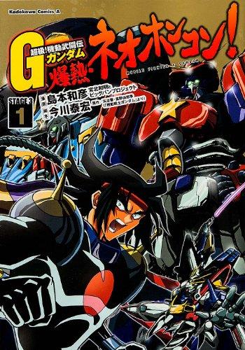 超級! 機動武闘伝Gガンダム 爆熱・ネオホンコン! (1) (カドカワコミックス・エース)の詳細を見る