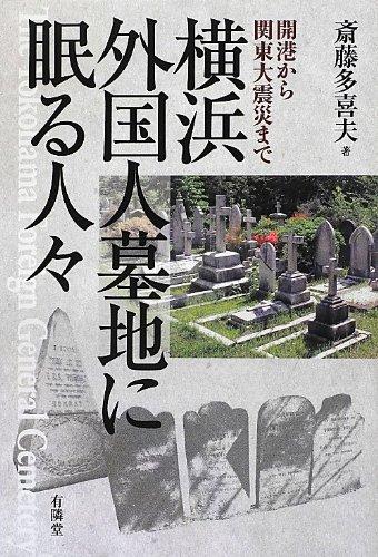 横浜外国人墓地に眠る人々