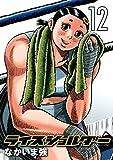 ライスショルダー(12) (モーニングコミックス)