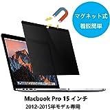 AnnTec マグネット式 Macbook Pro 15 インチ 覗き見防止フィルター 着脱可能 Macbook pro 15 インチ 2012-2015モデル用 ブルーライトカット プライバシー フィルター Macbook Pro 15 (2012-2015モデル)専用