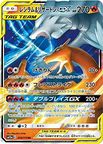 Reshiram /& Charizard GX UR 220//173 SM12a Pokemon Card TAG TEAM Tag All Stars