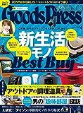 GoodsPress (グッズプレス) 2018年 04月号 [雑誌]