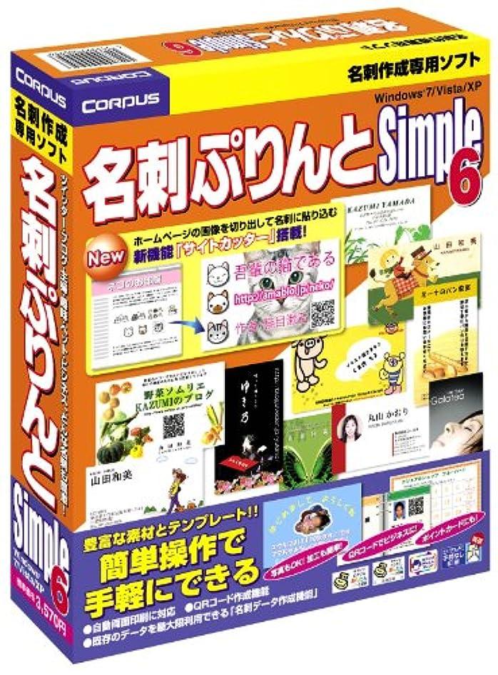形意識しっとりコーパス 名刺ぷりんとSimple6