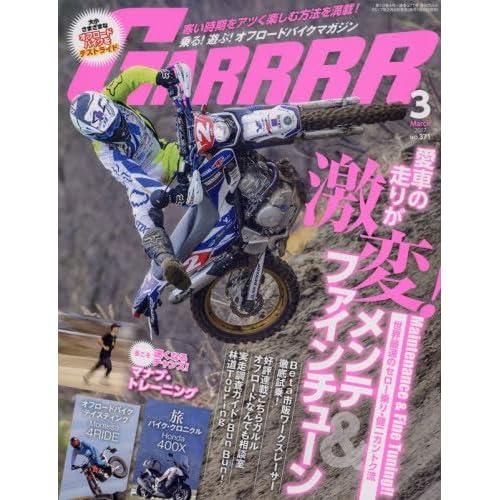 GARRRR(ガルル) 2017年 03 月号 [雑誌]