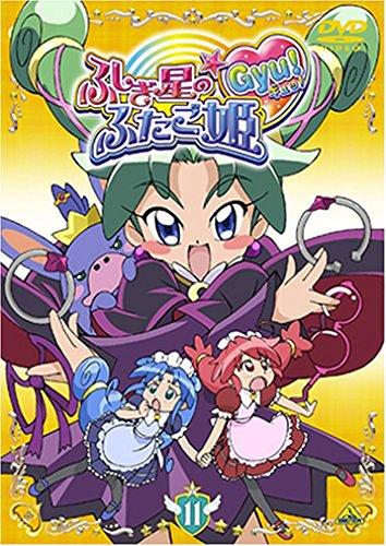 『ふしぎ星の☆ふたご姫Gyu! 11 [DVD]』のトップ画像