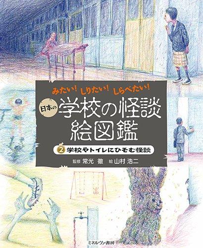 学校やトイレにひそむ怪談 (みたい!  しりたい!  しらべたい!  日本の学校の怪談絵図鑑)の詳細を見る
