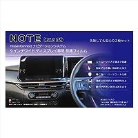 (Jusby 2枚入り)日産 新型ノート e-Power (NOTE E13) 9インチワイドディスプレイ 純正ナビ 液…