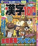 特盛り!漢字100選 Vol.5 2018年 10 月号 [雑誌]: 特選漢字100問 増刊