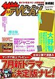ザテレビジョン 首都圏関東版 2017年07/07号