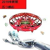 ONGNAMOドローン 子供おもちゃ ミニ無人機 ジェスチャー制御赤外線誘導 LED ライト付き 充電式 360度回転 プレゼント小型飛行機おもちゃ (赤)