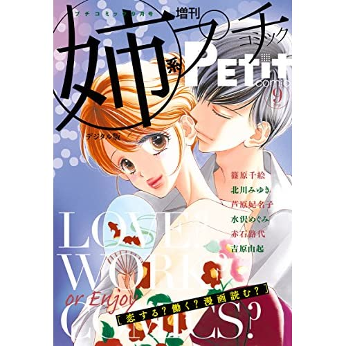 姉系Petit Comic 2017年9月号(2017年8月19日発売) [雑誌]