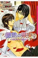 微熱の果実1~バタフライ・スカイ~ (ダリアコミックスe) Kindle版