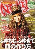 Nicky (ニッキー) 2012年 01月号 [雑誌]