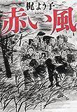 赤い風 (文春e-book)
