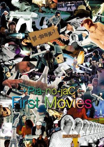 FIRST MOVIES [DVD]