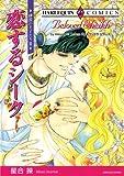 恋するシーク_砂漠の王子たち Ⅲ (ハーレクインコミックス)