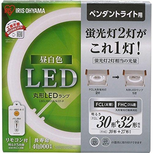 アイリスオーヤマ LED 丸型 (FCL) 30形+32形 ...