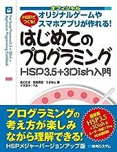 HSPでつくる! はじめてのプログラミング HSP3.5+3Dish入門