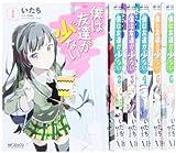 僕は友達が少ない コミック 1-6巻 セット (MFコミックス アライブシリーズ)