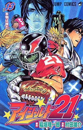 アイシールド21 13 (ジャンプコミックス)の詳細を見る