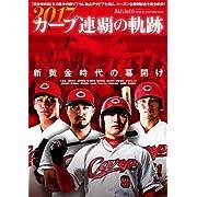 広島アスリートマガジン 2017年優勝記念特別増刊号