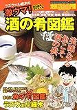 激ウマ!酒の肴図鑑 (芳文社コミックス)