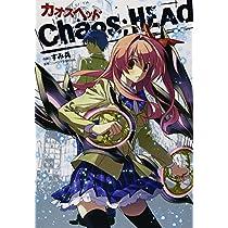 CHAOS;HEAD (電撃コミックス)