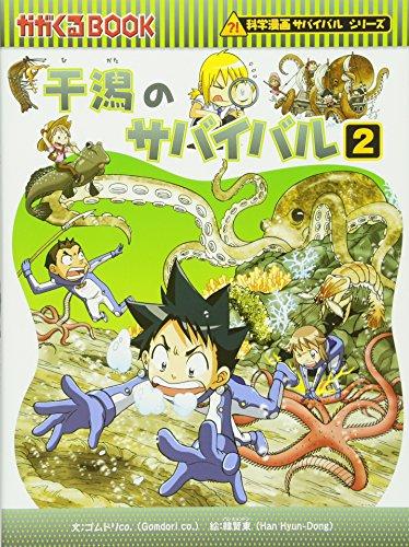 干潟のサバイバル2 (かがくるBOOK―科学漫画サバイバルシリーズ)の詳細を見る